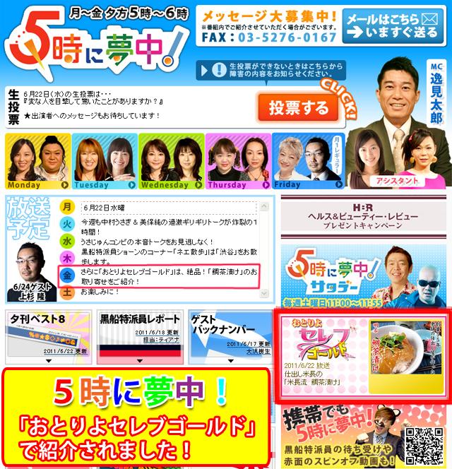 TOKYO MX*5時に夢中!,逸見太郎