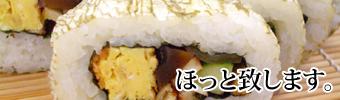 磯巻き寿司