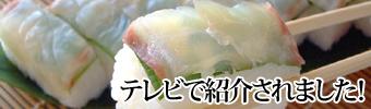 鯛昆布〆箱寿司