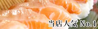 キングサーモン箱寿司