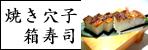 焼き穴子寿司レフトナビ