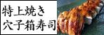 特上焼き穴子寿司レフトナビ