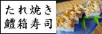 タレ焼き鱧寿司レフトナビ