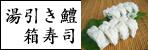 湯引き鱧寿司レフトナビ