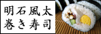 明石風太巻き寿司レフトナビ