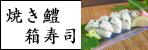 焼き鱧寿司レフトナビ