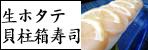 生帆立貝柱箱寿司