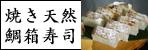 焼き天然鯛寿司レフトナビ