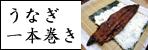 鰻姿太巻き寿司レフトナビ