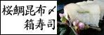 桜昆布〆箱寿司レフトナビ