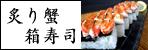 炙りカニ箱寿司レフトナビ