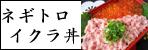 ネギトロ&イクラ丼