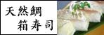 天然鯛寿司レフトナビ