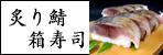 炙り鯖箱寿司レフトナビ
