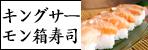 キングサーモン寿司レフトナビ
