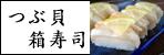 つぶ貝箱寿司レフトナビ