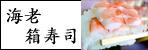 エビ箱寿司/6カンレフトナビ