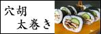 穴胡太巻き寿司レフトナビ