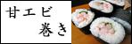 甘エビ巻き寿司