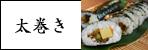 巻き寿司レフトナビ