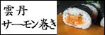 雲丹サーモン