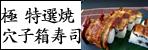極み 特選焼穴子寿司箱寿司