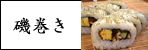 磯巻き寿司レフトナビ