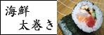 海鮮巻き寿司レフトナビ