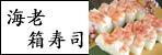 海老寿司レフトナビ