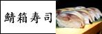 鯖寿司レフトナビ