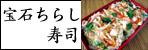 宝石ちらし寿司レフトナビ