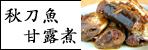秋刀魚甘露煮レフトナビ