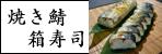 焼き鯖寿司レフトナビ