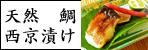 鯛西京漬けレフトナビ