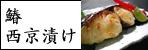 鰆西京漬けレフトナビ