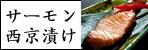 サーモン西京漬けレフトナビ