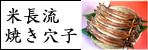 焼き穴子レフトナビ