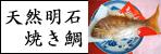 焼鯛レフトナビ