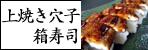 上焼き穴子寿司レフトナビ