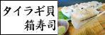 タイラギ貝寿司レフトナビ