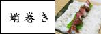 蛸巻きレフトナビ