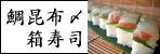 鯛昆布〆寿司レフトナビ