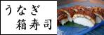 うなぎ箱寿司レフトナビ