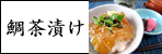 鯛茶漬けレフトナビ