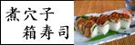 煮穴子寿司レフトナビ