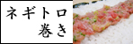 ネギトロ巻き寿司レフトナビ