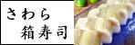 さわら寿司レフトナビ