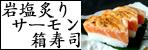 岩塩炙りサーモン箱寿司レフトナビ