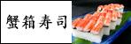 カニ箱寿司レフトナビ