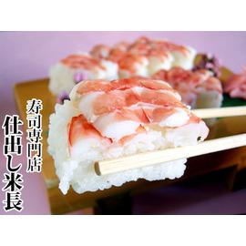 エビ箱寿司 6カン